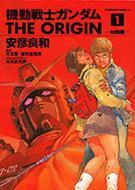 機動戦士ガンダム The Origin 1 カドカワコミックスaエース