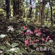 杵島純子 花の装い風のうた