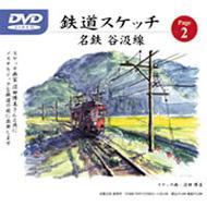 鉄道スケッチpage 2 「名鉄 谷汲線」
