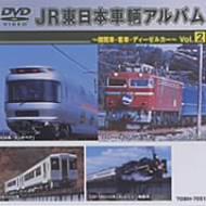 JR東日本「車両アルバム」 VOL.2