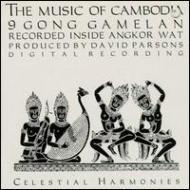 Music Of Cambodia Vol.1 -9 Gong Gamelan