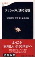 クラシックcdの名盤 文春新書