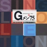 Gメン'75 シングルス