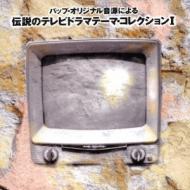 伝説のテレビドラマテ-マ・コレクションI