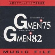 Gメン'75&Gメン'82ミュージックファイル