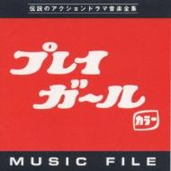 プレイガール&プレイガールQ ミュージックファイル