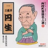 NHK落語名人選88 ◆御神酒徳利 ◆豊竹屋