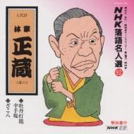 NHK落語名人選 92 林家正蔵