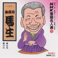 NHK落語名人選 93 ◆花筏 ◆百川