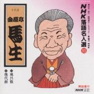 NHK落語名人選 95 ◆風呂敷◆幾代餅