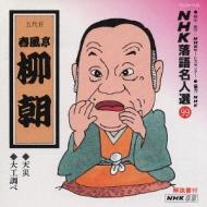 NHK落語名人選99 ◆天災 ◆大工調べ