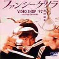 ファンシーゲリラ Video Shop 92