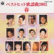 ベストヒット歌謡曲2002 春