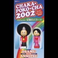 チャカ・ポコ・チャ2002/父娘のバラード