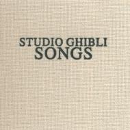 アニメ/Studio Ghibli Songs ヴォーカル オムニバス