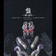 盤-BURN-ヒートガイジェイ オリジナルサウンドトラック