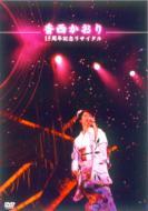 15周年記念リサイタル・ライブ