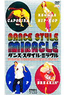 ローチケHMVVarious/Dance Style Miracle