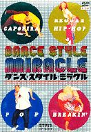 HMV&BOOKS onlineVarious/Dance Style Miracle