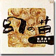 幻の笛〜篠笛小曲集