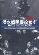 Movie/潜水戦隊帰投せず Above Us The Waves