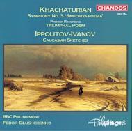 ハチャトゥリャン:交響曲第3番、勝利の詩 他 グルシュチェンコ/BBCフィル