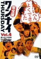 ワンナイ/ワンナイ Thursday Vol.4