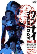 ワンナイ/ワンナイ Thursday Vol.5