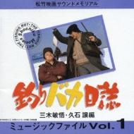 釣りバカ日誌〜ミュージックファイル1〜/オリジナルサントラ