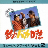 釣りバカ日誌 ミュ-ジックファイル Vol.2
