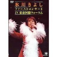 氷川きよし ファーストコンサート in 東京国際フォーラム