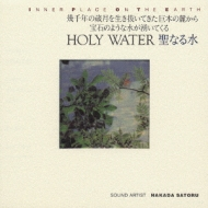 Holy Water 聖なる水