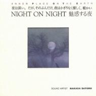 Night On Night 魅惑する夜