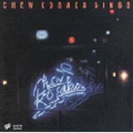 Chew Kosaka Sings