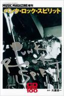 パンク・ロック・スピリット : Cdbest100: Music Magazine増刊