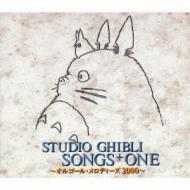 アニメ/Studio Ghibli Songs + One - オルゴール メロディーズ 1999