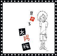 HMV&BOOKS online太陽族/男の子