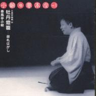 小朝の夢高座 Op.1「牡丹燈籠 -御札はがし」
