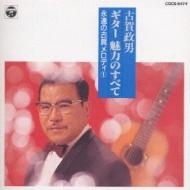 古賀政男 ギター 永遠の古賀メロディ 1