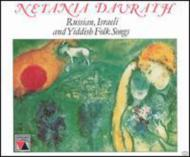 Netania Davrath Sing Russian, Yiddish And Israeli Folk Songs
