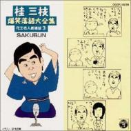 桂 三枝爆笑落語傑作集(3)