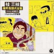 桂 三枝爆笑落語傑作集(5)