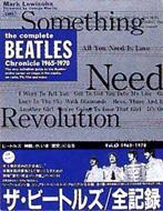 ザ・ビートルズ/全記録 コンプリート・ビートルズ・クロニクル日本版 VOL.2