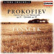 青春/プロコフィエフヘブライの主題による組曲、他 リノス・アンサンブル