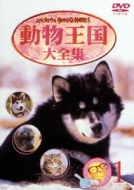 Tv/ムツゴロウのゆかいな仲間たち動物王国大全集 1