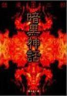 暗黒神話 集英社文庫