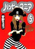 ハッピー・マニア 5 フィールコミックスGOLD