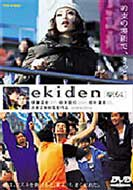 Movie/Ekiden -駅伝