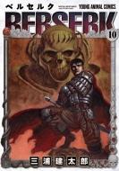ベルセルク 10 ヤングアニマルコミックス