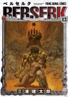 ベルセルク 13 ヤングアニマルコミックス